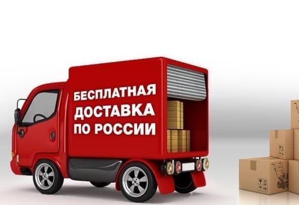 Бесплатная доставка заказов и з интернет-магазина «Тент-Комфорт»