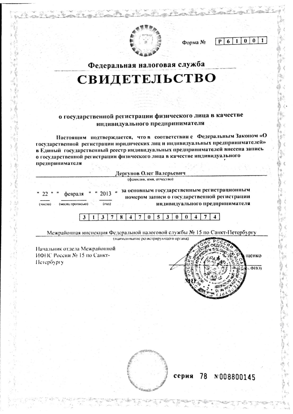 Регистрационные документы компании «Тент-Комфорт»